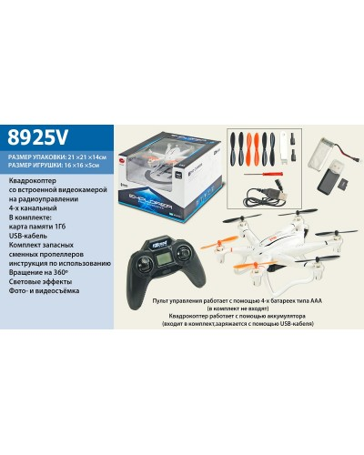 Квадрокоптер аккум. р/у 8925V с видеокамерой, в коробке 21*21*14см