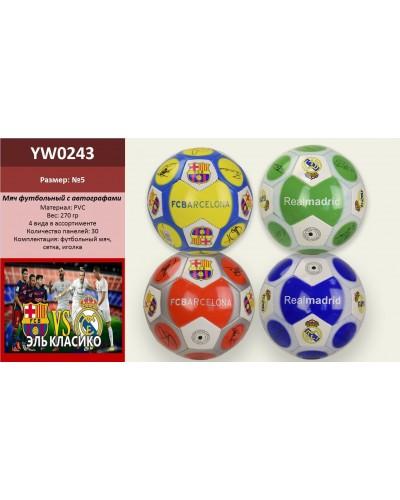 Мяч футбол YW0243 270 грамм, PVC