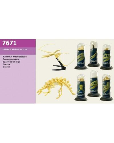 Животное 7671 6 видов Динозавров, скелет в колбе 9*18см