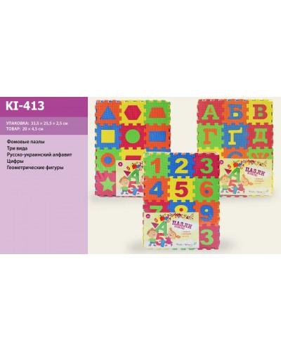 Пазлы фом KI-413  в пленке 33,5*25,5*2,5 см