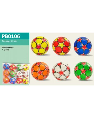 Мяч фомовый PB0106 4 цвета 6,3 см