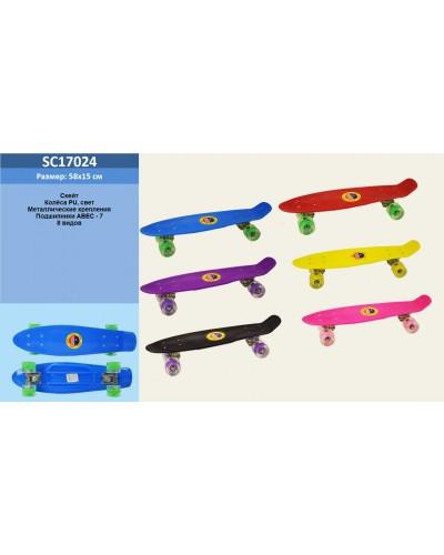 Скейт SC17024 )металл. крепления, колёса PU свет, 56*15см