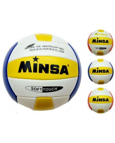 Мяч волейбол 5-0066 220 грамм, PVC, 2 цвета
