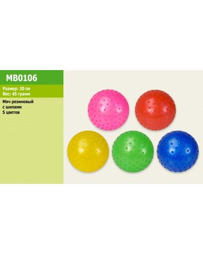 Мяч MB0106 с шипами, резиновый 20см 45гр