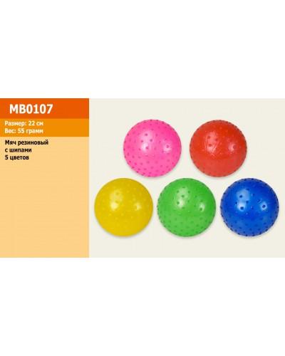 Мяч MB0107  с шипами, резиновый 22см 55гр