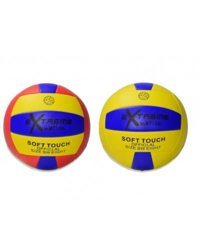 Мяч волейбол YW18001  PVC 280 грамм, 2 цвета