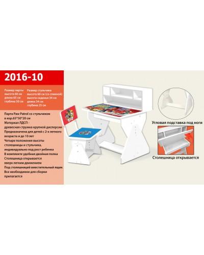 Парта 2016-10 столешница открывается, внутри ящик, со стульчиком  в кор.65*50*20 см