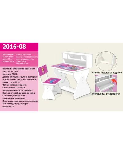 Парта Sofia с полками 2016-08 столешница открывается, внутри ящик, со стульчиком в кор.65*50*20