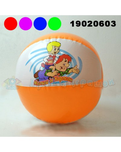 "Мяч надувн. 19020603 ""Карлсон""16"""