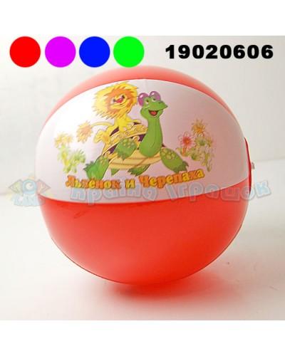 "Мяч надувн. 19020606 ""Львенок и черепаха"" 16"""
