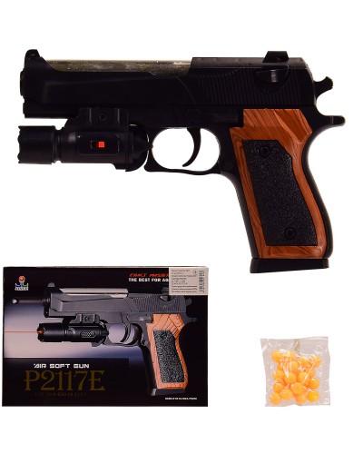 Пистолет P2117-E батар.,лазер,пульки в коробке  21*14*4см