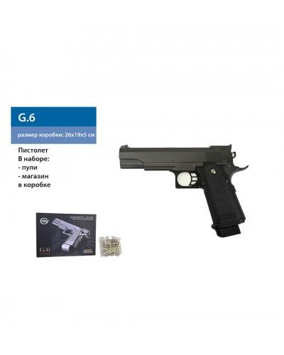 Пистолет метал.пластик G.6 с пульками в коробке 22*16*3,4см
