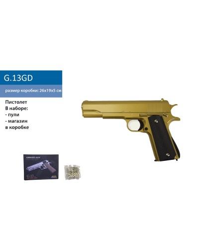 Пистолет метал.пластик G.13GD с пульками в коробке 22*14,5*3,5см