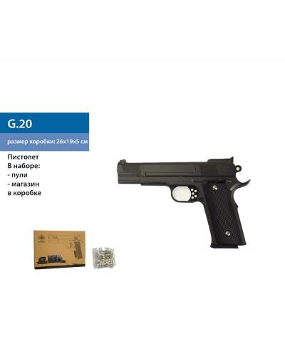 Пистолет метал.пластик G.20 с пульками в коробке 20*15*3см