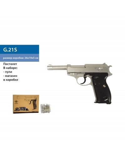 Пистолет метал.пластик G.21S  с пульками в коробке 22*14*3,7см