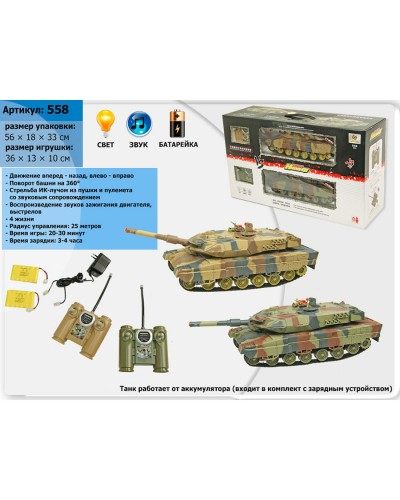 Танковый бой р/у аккум 558 пульт на батар., в кор. 50*34*21см
