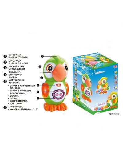 Интерактивное животное 7496 Попугай, сенсор, стихи, сказки, песни, диктофон, в кор.