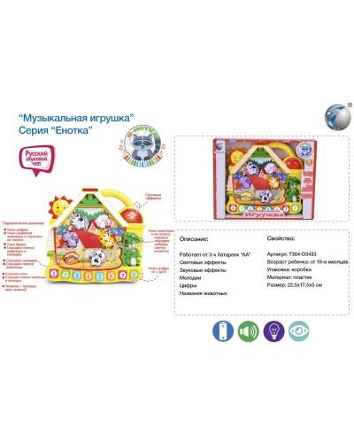 Муз разв.орган CY-6071B батар., рус.  язык, звуки животных, в короб. 22,5*17,5*5см