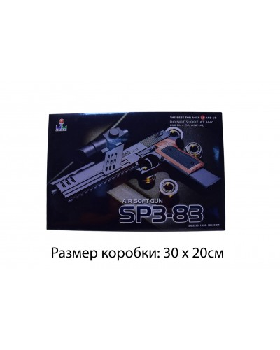 Пистолет SP3-83  пульки, в коробке 30*20см