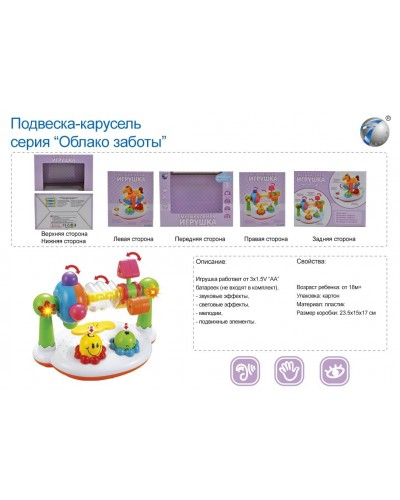 Муз.разв.игрушка C001 T387-D5536   звук, свет, мелодии,  подв.элем,  в кор.23,5*15*17см
