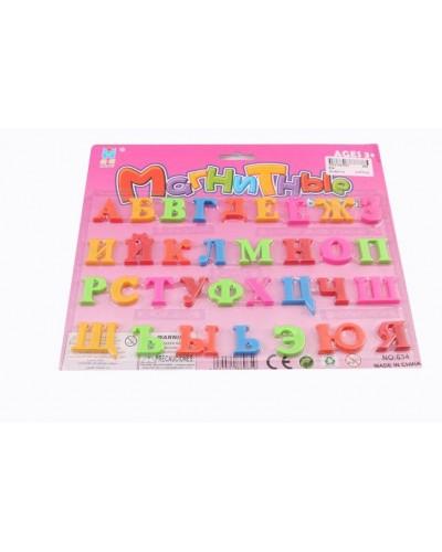 Буквы магнитные 634   264шт/2  Русский алфавит  ,на планшетке 25*21см