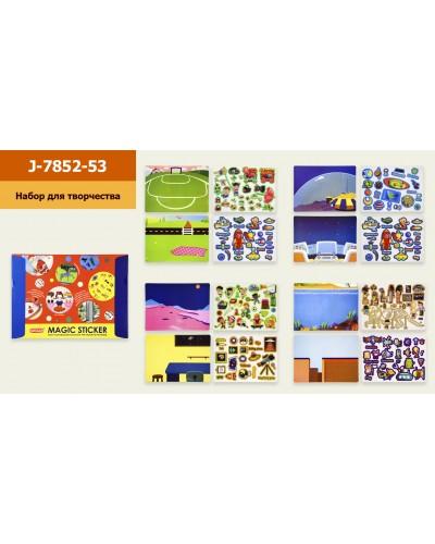 Набор для творчества J-7852-53 наклейки многораз.использ., в коробке 35*0,2*25