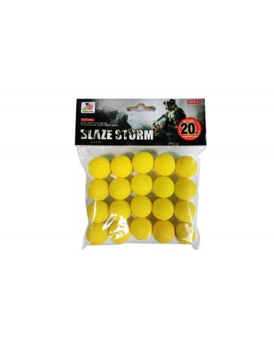 Пульки для помпового оружия ZC05    20 шт в пакете