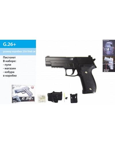 Пистолет метал.пластик G.26+ с пульками, кобурой в коробке 20*15*5см