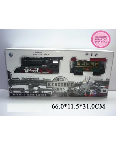 Железная дорога батар.YY-125 паровоз + 1 вагон, свет, звук, дым, на рус. языке,18 сегментов, дл