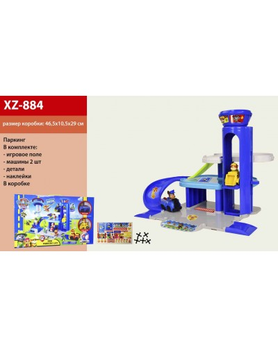 Паркинг PP XZ-884 в коробке 46*29см
