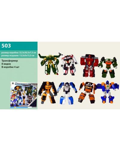 Игровой набор 503 4 трансформера в н-ре, 2 вида микс, в кор 32,5*30,5*7,5см