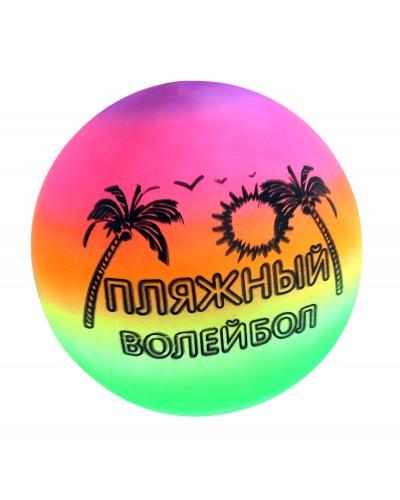 Мяч волейбол NB18080 Пляжный 80 грамм