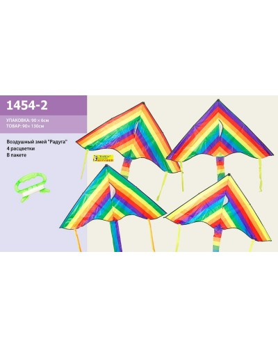 Воздушный змей 1454-2 (300шт) 4 вида 130 см