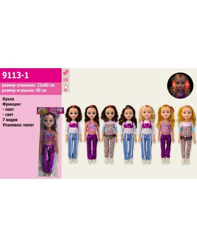 Кукла муз. 9113-1  7 видов, поет песенку, светятся сережки, кукла - 50 см, в пакете 60*22 см