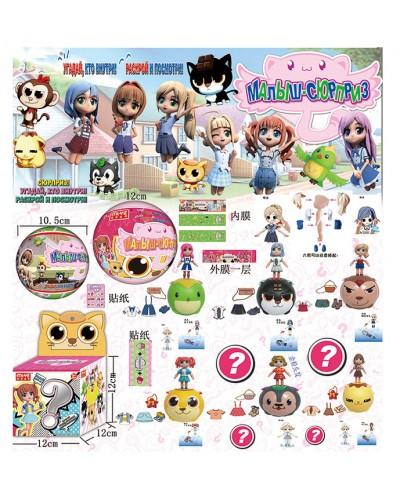 Герои JT190102 Малыш-Сюрприз, в шаре в виде питомца, фигурка девочки + одежда и аксессуары