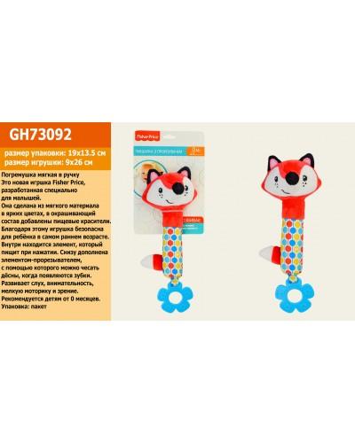 Погремушка мягкая в ручку FISHER PRICE  GH73092 Лисенок, внутри пищалка 9*28 см, на планшетке1