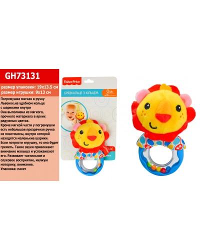 Погремушка мягкая в ручку FISHER PRICE GH73131 Львенок, на удобном кольце с шариками внутри 9*1