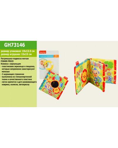 Погремушка подвеска мягкая FISHER PRICE  GH73146 книжка с зеркальцем, страницы шуршащие15*15 см,