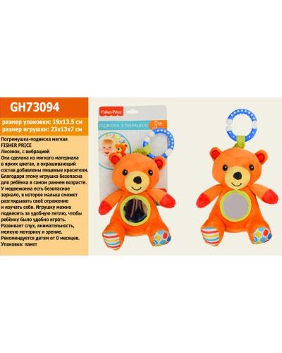 Погремушка подвеска мягкая FISHER PRICE GH73094 Медвежонок, с вибрацией  23*13*7 см,на планшет