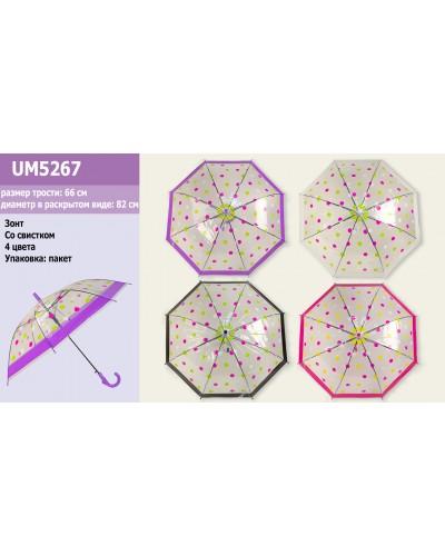 Зонт UM5267 горох, прозрачный, 4 цвета, 68 см