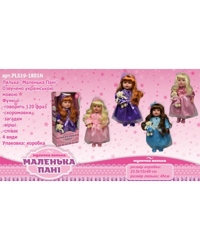 "Кукла муз. ""Маленька Пані"" PL519-1801N 4 вида, с игрушкой, Укр. язык, кукла 45см, в кор. 49*23,5"