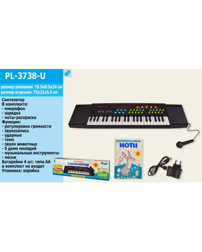 Орган PL-3738-U от сети или батар., 3,5 октавы, 8ритмов, микрофон, нот. книга, в кор. 78,5*8,5*24см