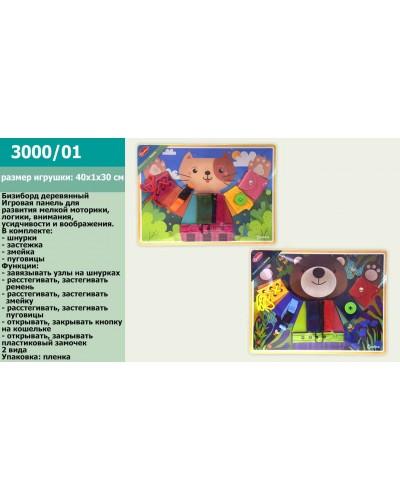 Деревян. бизиборд 3000/01 2 вида, шнуровки, застежки, змейка, в пленке, размер игрушки - 40*30см