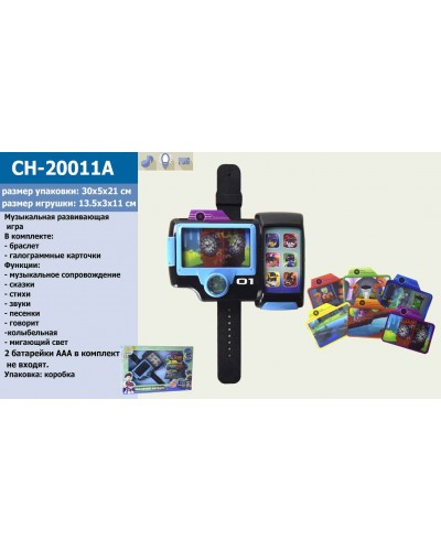 Муз. разв. игра CH-2001A (1655010), батар, свет, звук. в кор. 30*5*20,5см