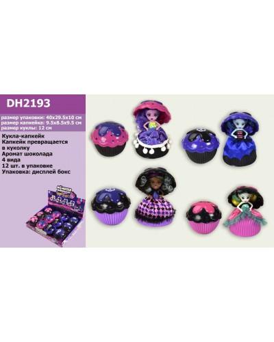 """Кукла """"C""""MH"""""""" DH2193 4вида, кукла-капкейк, аром. шоколада, по 12шт в дисп.боксе/Цена за дисплей-бокс"""