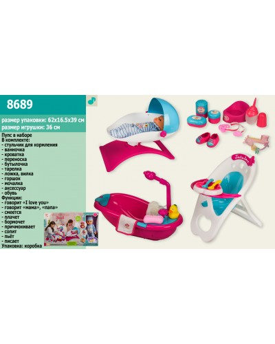 Пупс 8689 в наборе ванна, стульчик, кроватка, с аксессуарами, в кор. 62*16,5*39см