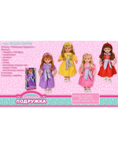 "Кукла ""Найкраща подружка""PL519-2001N-ABCD мягконабивная, 50 см, укр. чип, говорит 120 фраз, 4 вида"