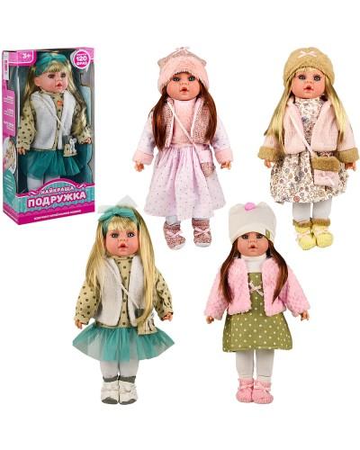 "Кукла ""Накраща подружка""PL519-1802N-ABCD мягконабивная, 46 см, укр. чип, говорит 120 фраз, 4 вида"