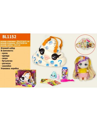 Игровой набор Rainbow BL1152 фигурка с аксессуарами в сумочке, слайм, наклейки, в коробке 25*13,5*21
