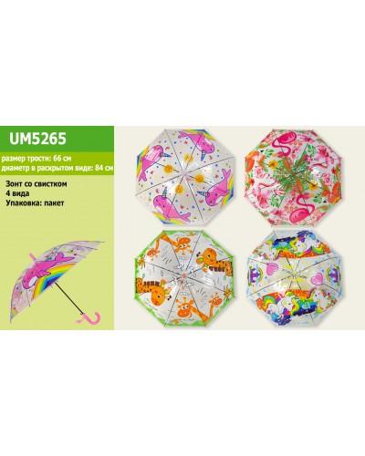 Зонт UM5265 прозрачный, 4 вида 66 см, диаметр 84 см в пакете